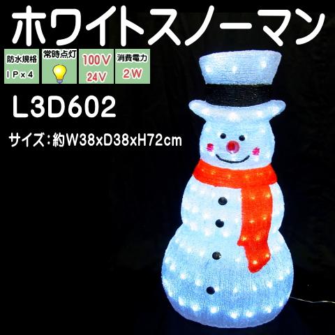 LEDライトアクリルモチーフ ホワイトスノーマンLEDイルミネーションライト