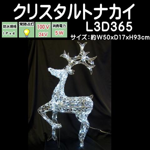 LEDライト クリスタルトナカイ(大)LEDイルミネーションライト