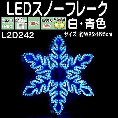 コントローラー付きLEDライトモチーフ 点滅LEDスノーフレーク白・青色