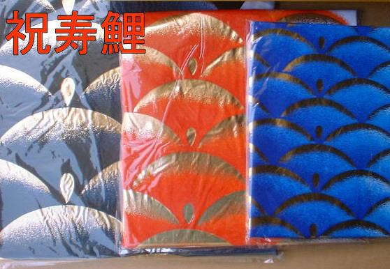単品鯉のぼり 金箔ぼかしの鯉 祝寿 6m鯉のぼり 鯉幟