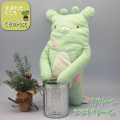 Mr. fumofumo-L size zizidream (Giraffe) Green