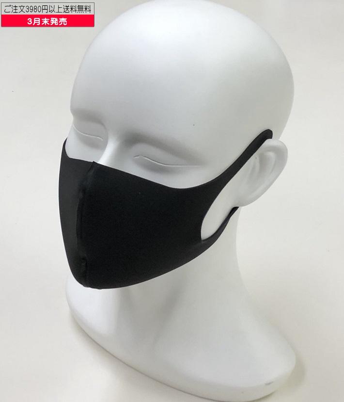 【3月下旬発送予定】マスク(ウレタンマスク)ブラックカラーレギュラーサイズ1パック2枚入り(個包装)花粉対策