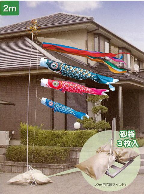 ゴールド鯉2m庭園スタンドセット(こいのぼり)(徳永鯉)