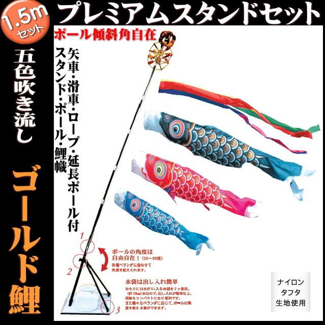 ゴールド鯉 1.5mプレミアムスタンドセット(こいのぼりベランダ)(徳永鯉)