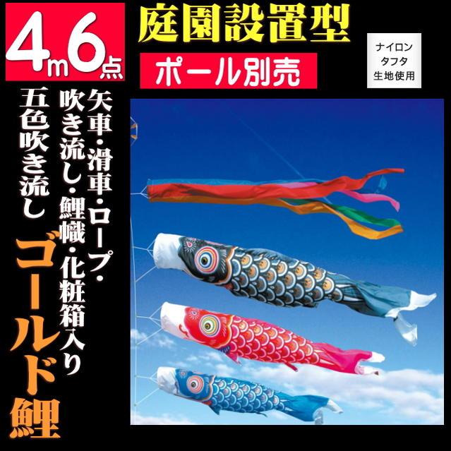 ゴールド鯉4m6点セット(こいのぼり)(徳永鯉)