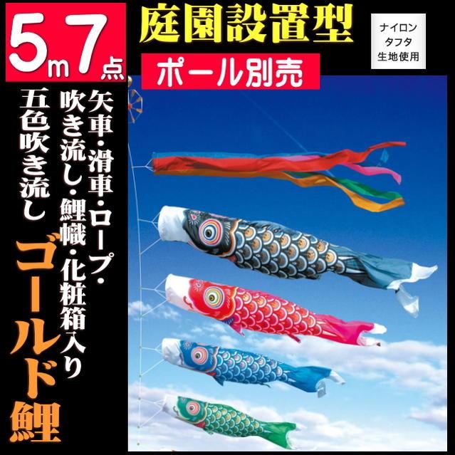 ゴールド鯉5m7点セット(こいのぼり)(徳永鯉)