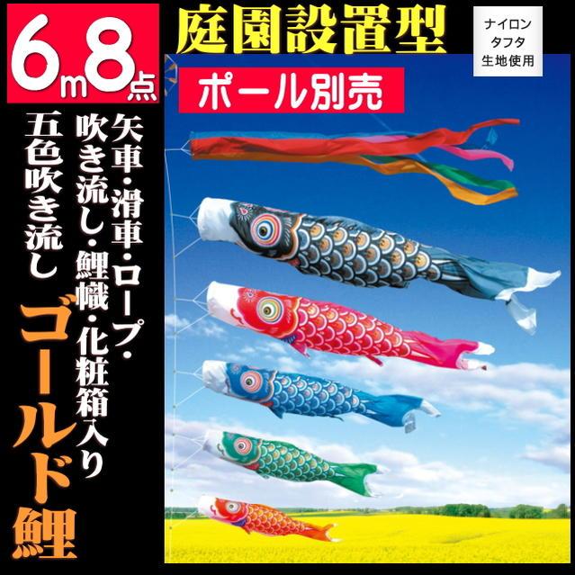 ゴールド鯉6m8点セット(こいのぼり)(徳永鯉)