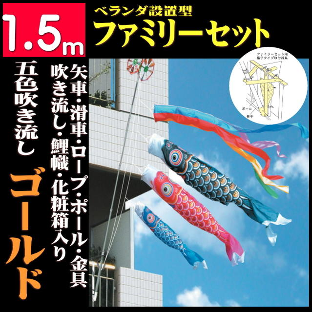 世界の ゴールド鯉ファミリーベランダ1.5mセット(こいのぼりベランダ)(徳永鯉), 今季ブランド:ed92ec13 --- fabricadecultura.org.br