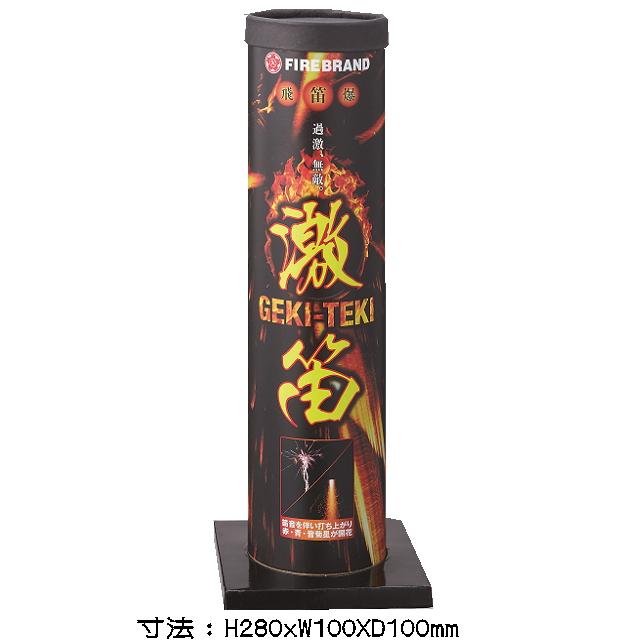 国産花火 【打上花火+笛】激笛(げきてき) NO.800