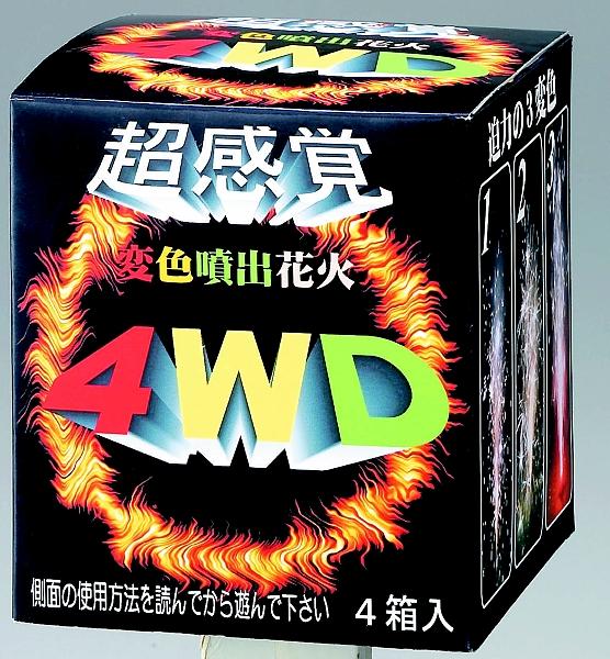 爆売りセール開催中 国産噴出花火 噴出し花火 4WD 倉庫 NO.700 4P