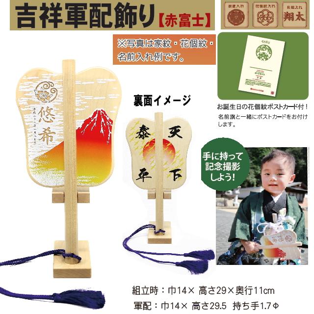 吉祥軍配飾り(赤富士)(こどもの日)(五月人形)