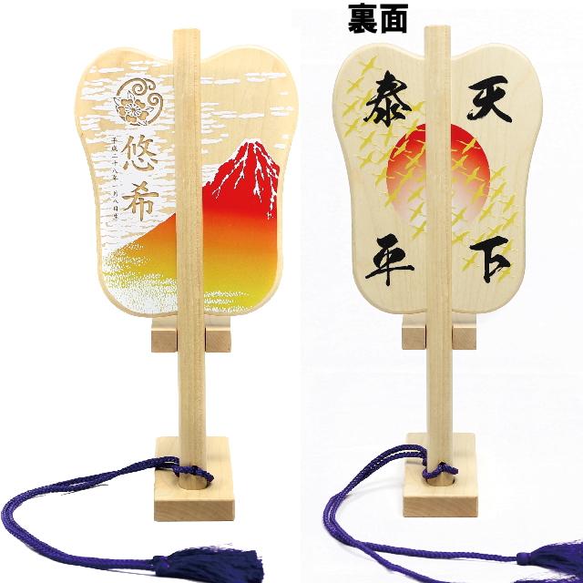 吉祥軍配飾り(赤富士)(こどもの日)(五月人形)鯉のぼり 鯉幟