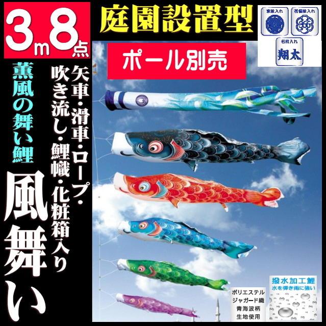 風舞い(撥水加工) 3m8点セット(こいのぼり)(鯉のぼり)