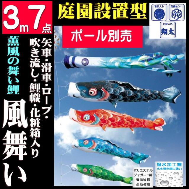 風舞い(撥水加工) 3m7点セット(こいのぼり)(鯉のぼり)