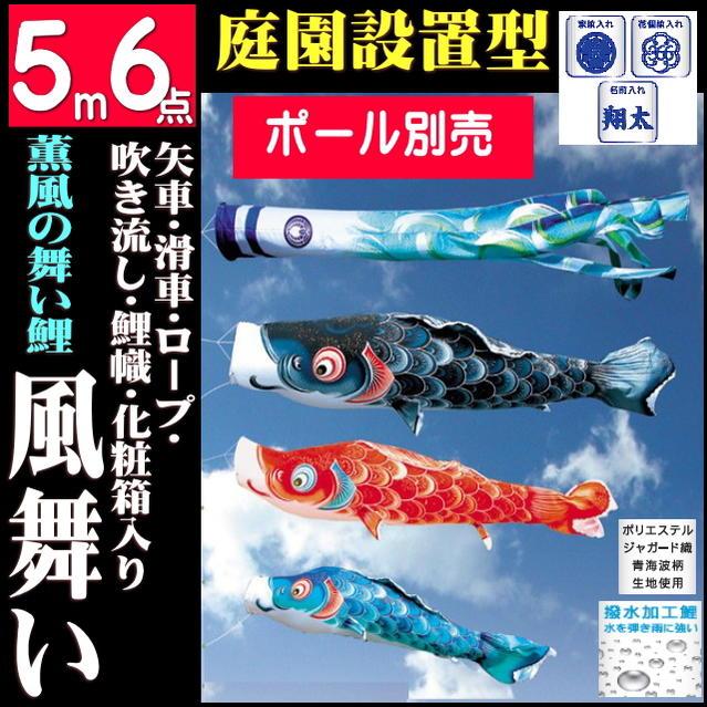風舞い(撥水加工) 5m6点セット(こいのぼり)(鯉のぼり)