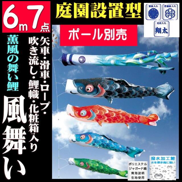 風舞い(撥水加工) 6m7点セット(こいのぼり)(鯉のぼり)