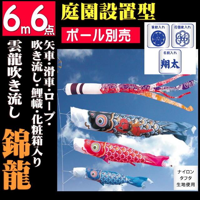 錦龍(きんりゅう) 6m6点セット(こいのぼり)(徳永鯉)