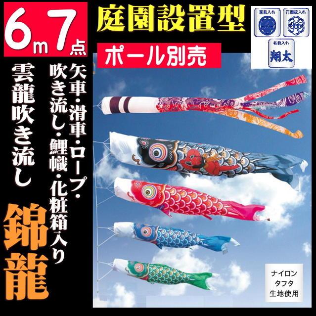 錦龍(きんりゅう) 6m7点セット(こいのぼり)(徳永鯉)