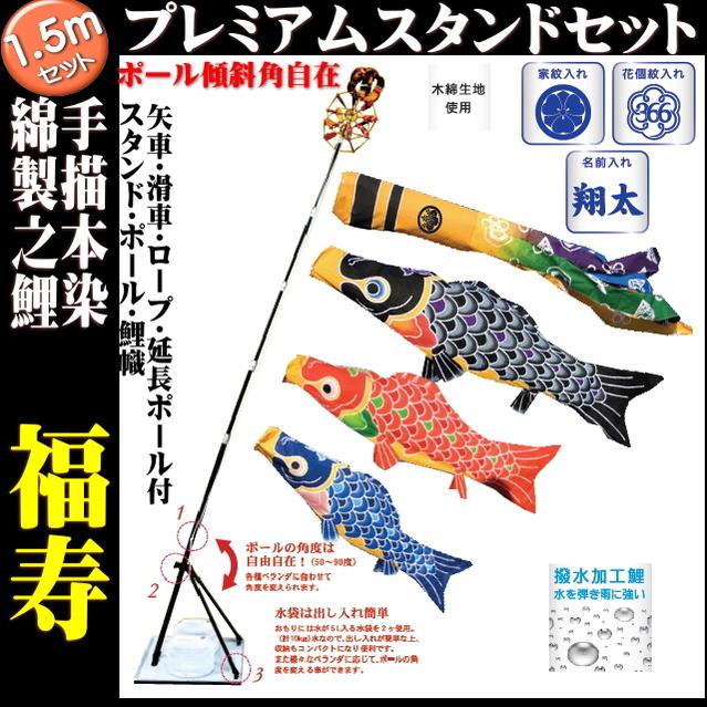福寿 1.5mプレミアムスタンドセット(撥水加工)(こいのぼり)(徳永鯉)