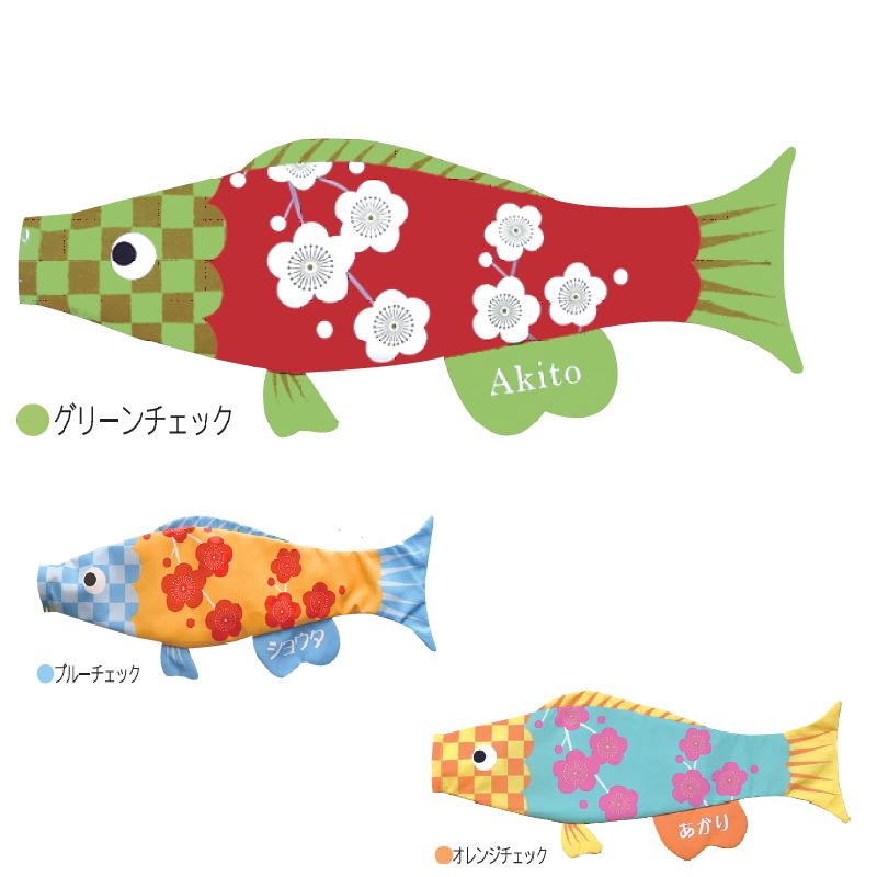 【室内 こいのぼり】Puca(プーカ)ウメちゃん Lサイズ 1m鯉のぼり 鯉幟