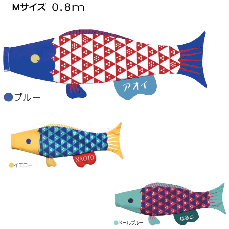 【室内 こいのぼり】Puca(プーカ)トンちゃん Mサイズ 0.8m鯉のぼり 鯉幟
