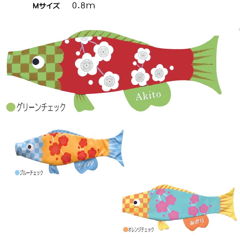 【エントリーでP10倍】【室内 こいのぼり】Puca(プーカ)ウメちゃん Mサイズ 0.8m鯉のぼり 鯉幟