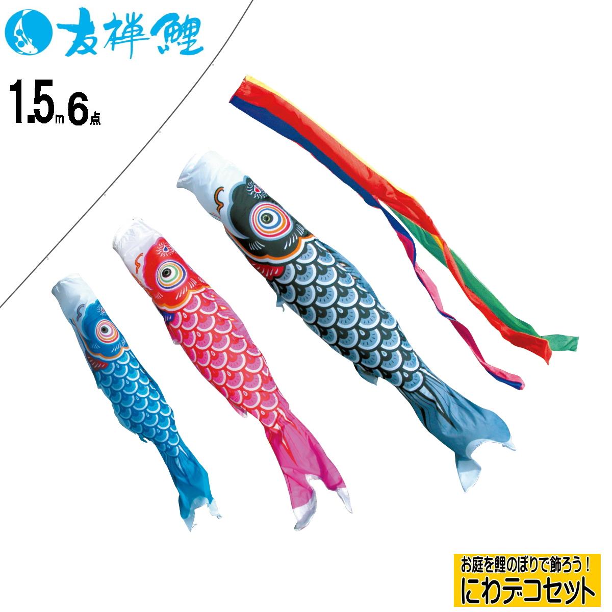 にわデコ 友禅 1.5m6点(鯉3匹)にわデコセット(ベランダ こいのぼり)(徳永鯉)鯉のぼり 鯉幟
