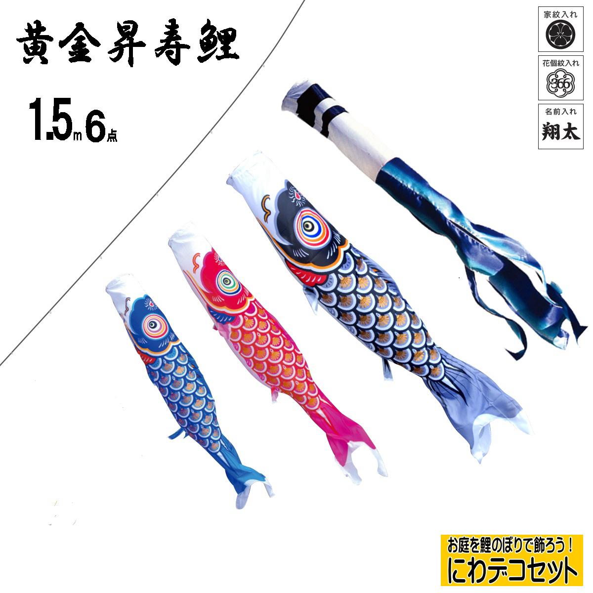 にわデコ 黄金昇寿 1.5m6点(鯉3匹)にわデコセット(ベランダ こいのぼり)鯉のぼり 鯉幟