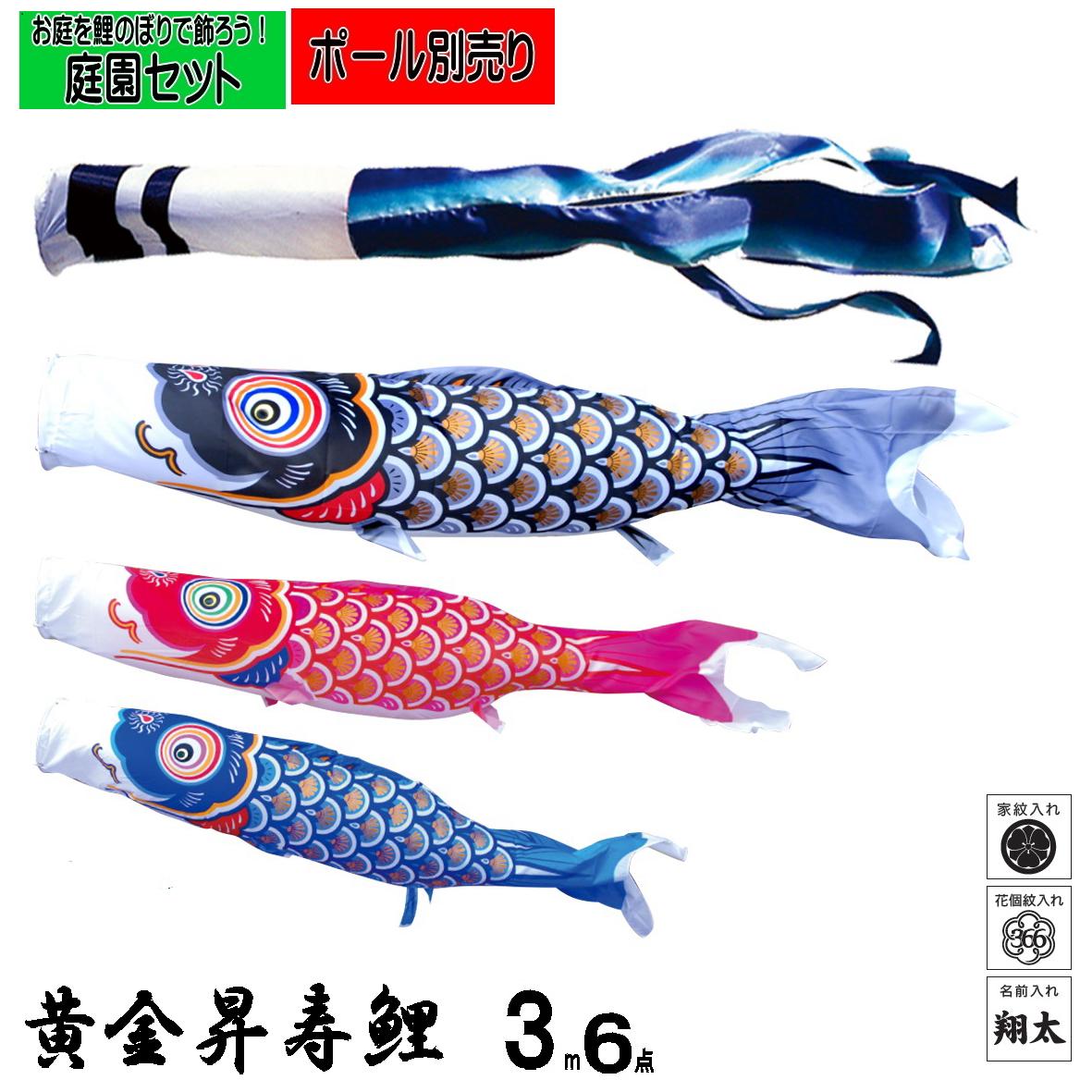 庭園用 こいのぼり黄金昇寿鯉 3m6点セット鯉のぼり 鯉幟