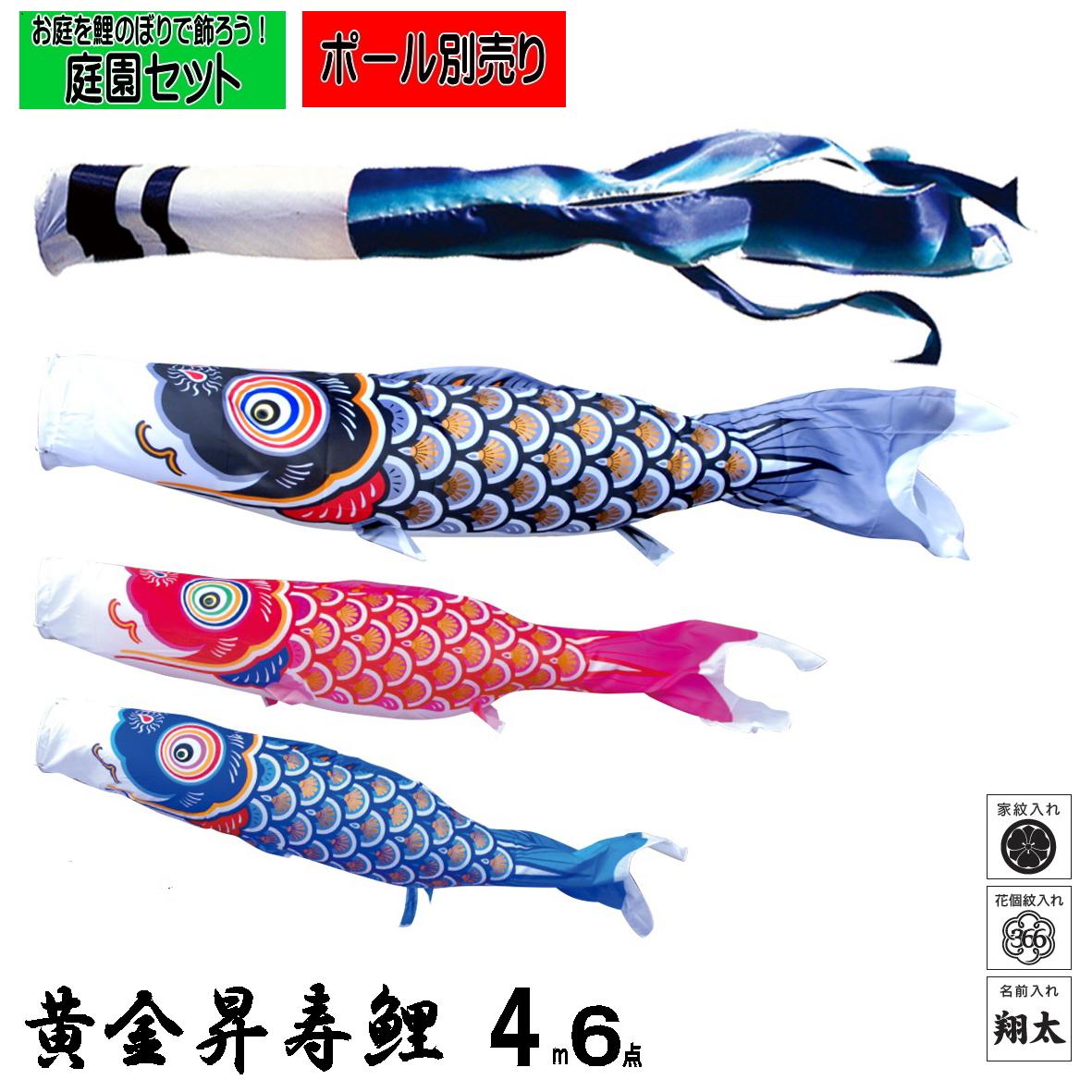 【子守唄CDプレゼント】庭園用 こいのぼり黄金昇寿鯉 4m6点セット鯉のぼり 鯉幟