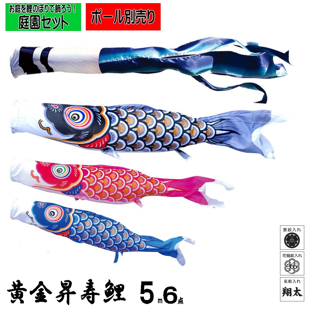 【子守唄CDプレゼント】庭園用 こいのぼり黄金昇寿鯉 5m6点セット鯉のぼり 鯉幟