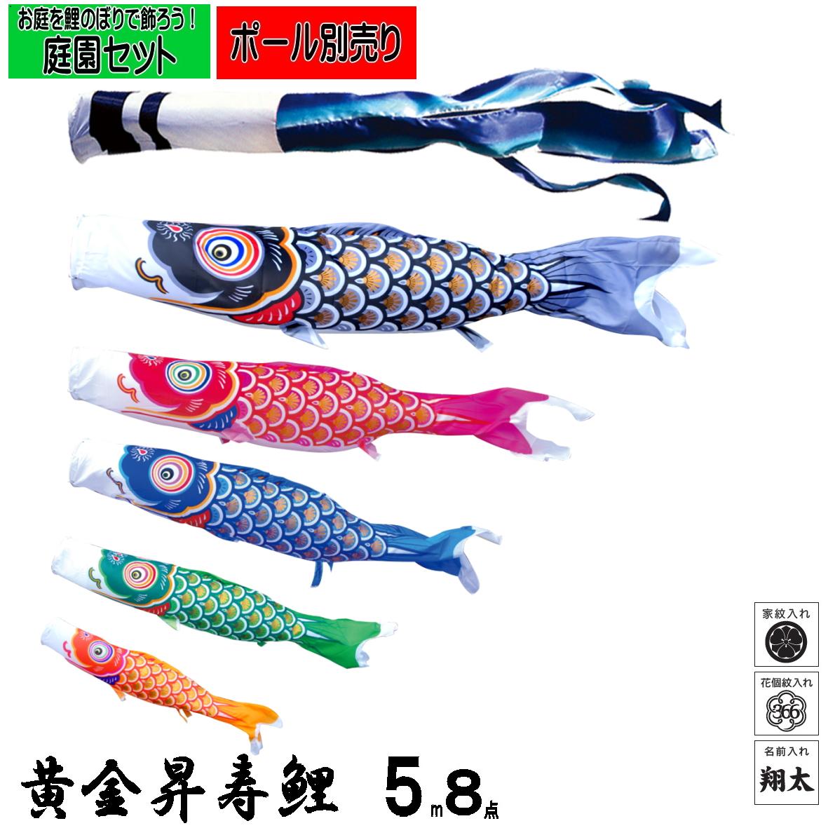 【子守唄CDプレゼント】庭園用 こいのぼり黄金昇寿鯉 5m8点セット鯉のぼり 鯉幟