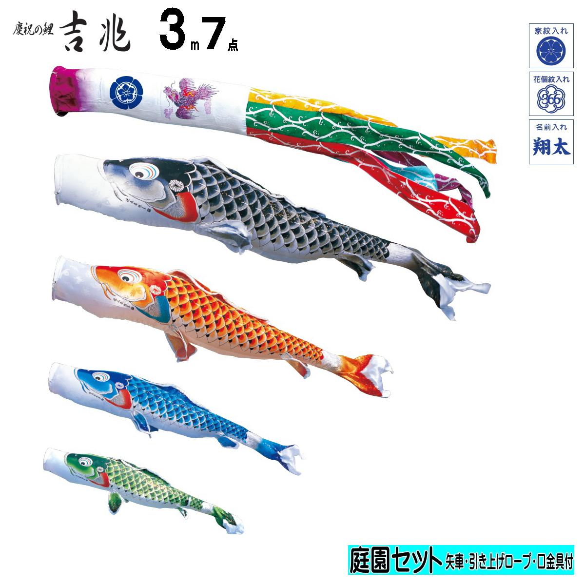 庭園用 こいのぼり慶祝の鯉 吉兆 3m7点セット(徳永鯉)鯉のぼり 鯉幟