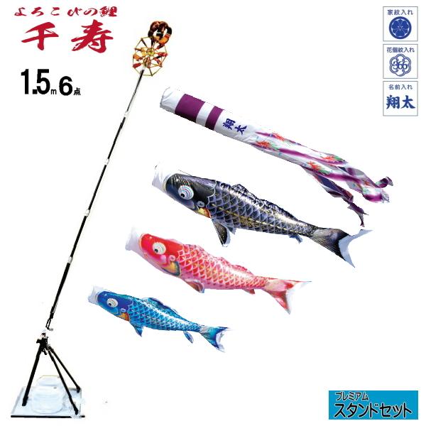 千寿 1.5mプレミアムスタンドセット(撥水加工)(こいのぼり)(徳永鯉)鯉のぼり 鯉幟