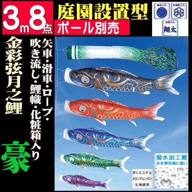 豪3m8点セット(こいのぼり)(徳永鯉)