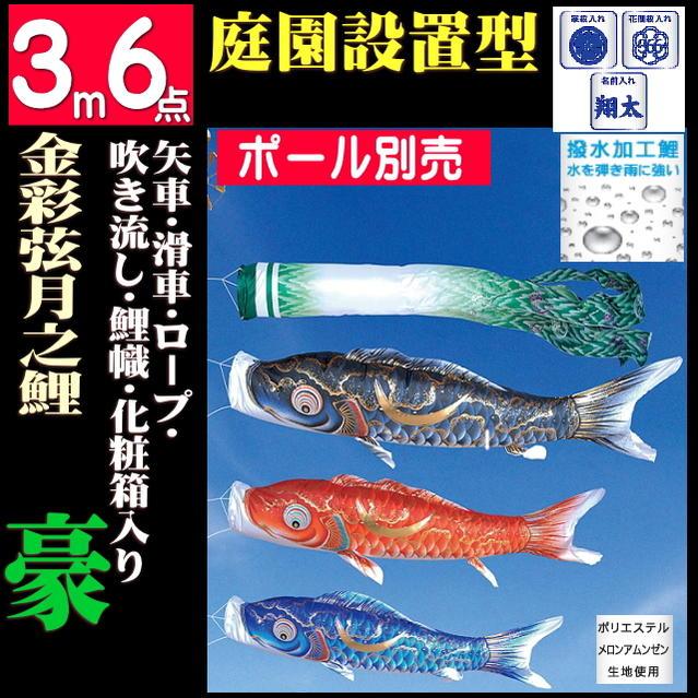豪3m6点セット(こいのぼり)(徳永鯉)