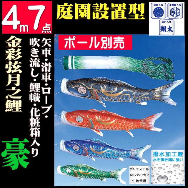 豪4m7点セット(こいのぼり)(徳永鯉)