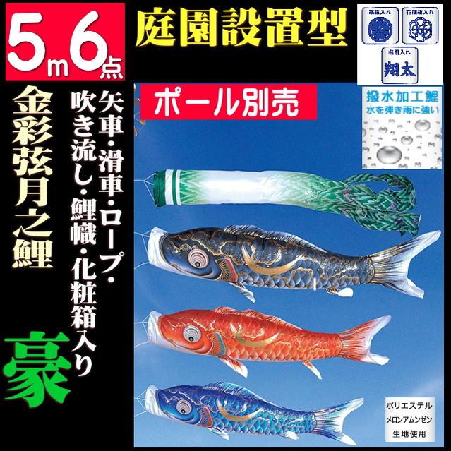 豪5m6点セット(こいのぼり)(徳永鯉)