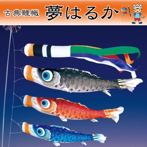 古典鯉幟「夢はるか」3m6点セット(庭園用こいのぼり)【鯉のぼり・こいのぼり】