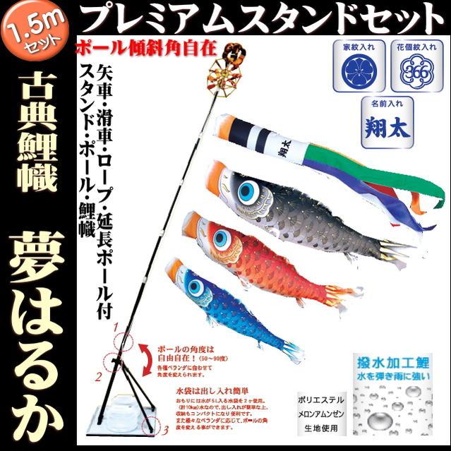 夢はるか 1.5mプレミアムスタンドセット(こいのぼりベランダ)(徳永鯉)
