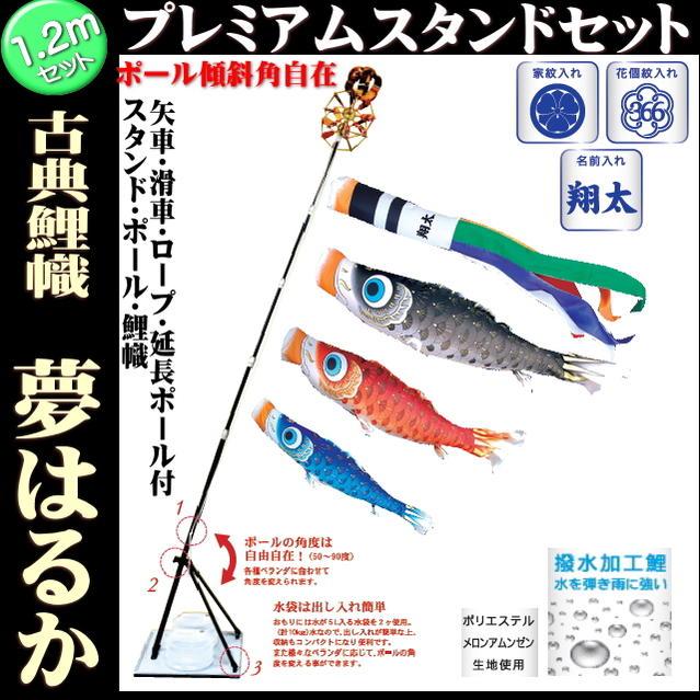 夢はるか 1.2mプレミアムスタンドセット(こいのぼりベランダ)(徳永鯉)
