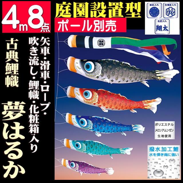 夢はるか4m8点セット(こいのぼり)(徳永鯉)