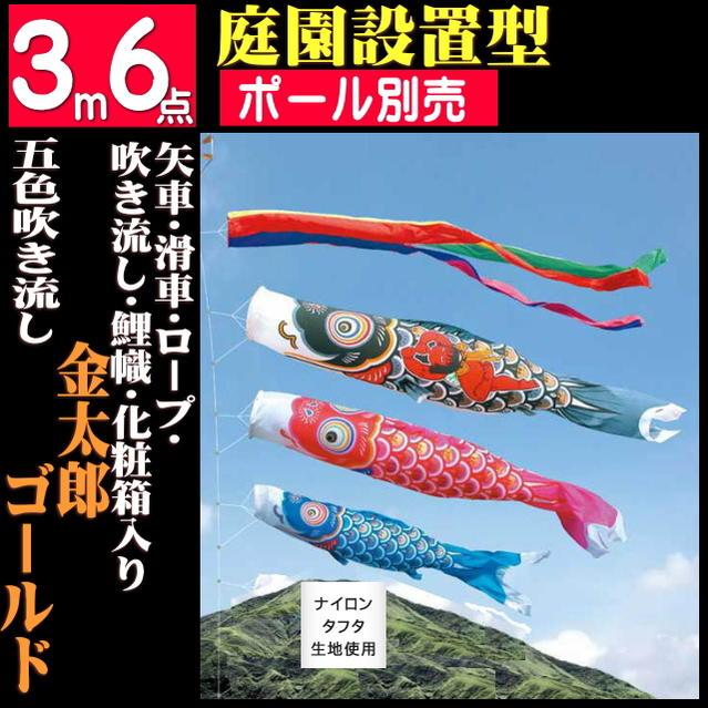 金太郎ゴールド 3m6点セット(こいのぼり)(徳永鯉)
