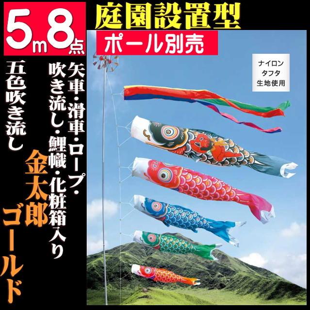 金太郎ゴールド 5m8点セット(こいのぼり)(徳永鯉)