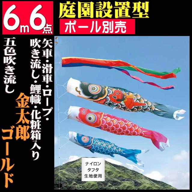 金太郎ゴールド 6m6点セット(こいのぼり)(徳永鯉)