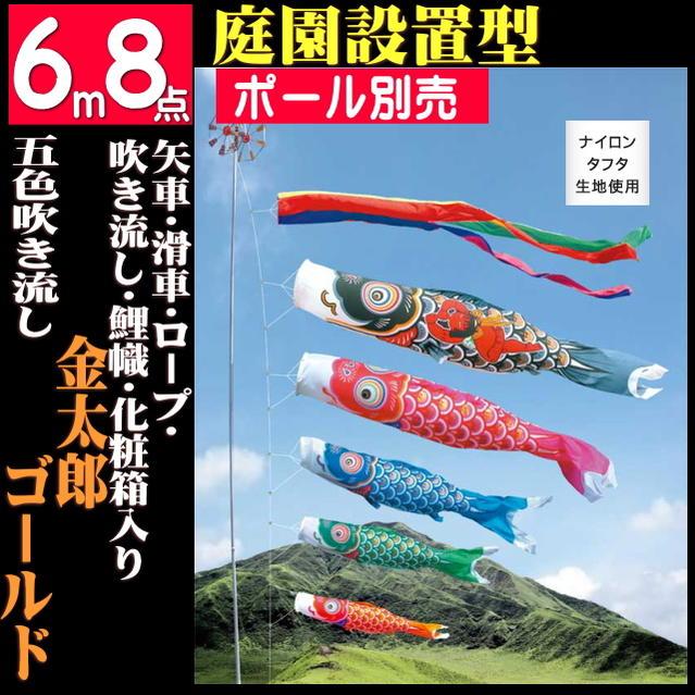 金太郎ゴールド 6m8点セット(こいのぼり)(徳永鯉)
