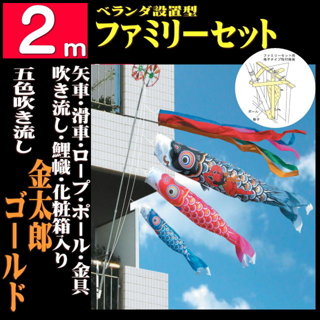 金太郎ゴールドファミリーベランダ2mセット(こいのぼりベランダ)(徳永鯉)