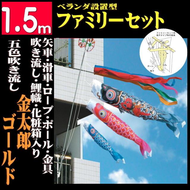 金太郎ゴールドファミリーベランダ1.5mセット(こいのぼりベランダ)(徳永鯉)
