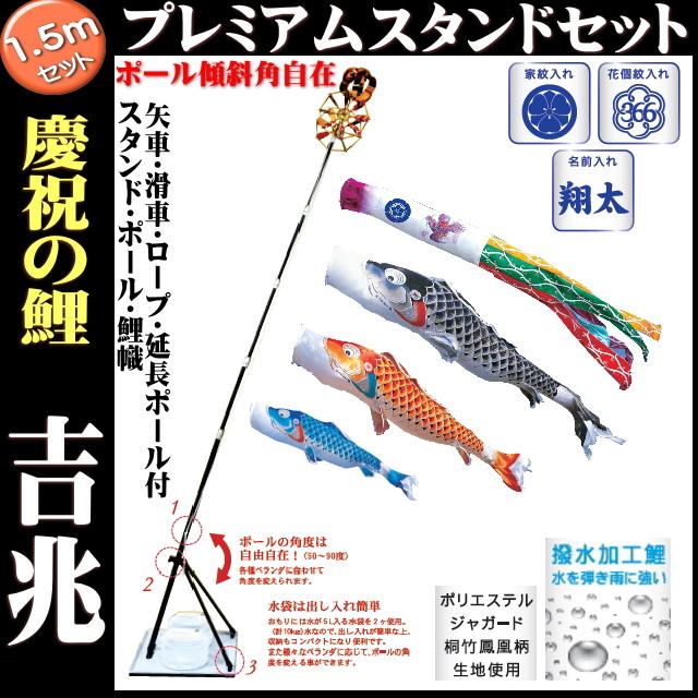 慶祝の鯉 吉兆 1.5mプレミアムスタンドセット(ベランダ用こいのぼり)(徳永鯉)