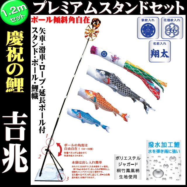 慶祝の鯉 吉兆 1.2mプレミアムスタンドセット(ベランダ用こいのぼり)(徳永鯉)